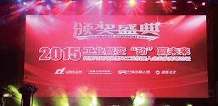 2015中国伺服与运动控制&工业机器人行业颁奖盛典隆重落幕