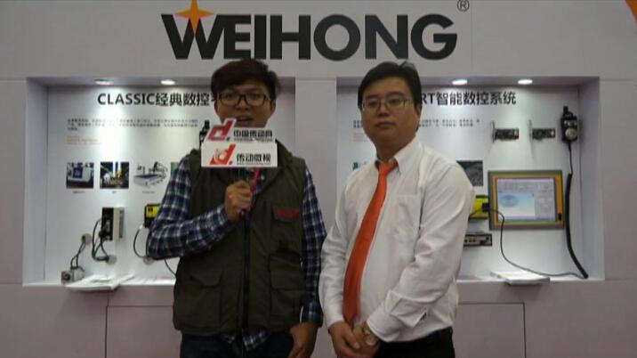 2015深圳机械展上海维宏电子科技股份有限公司采访视频