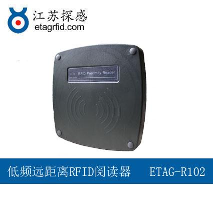江苏探感ETAG-R102低频远距离RFID阅读器