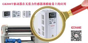 吉泰科GK800T驱动器在无张力传感器薄膜收卷上的应用
