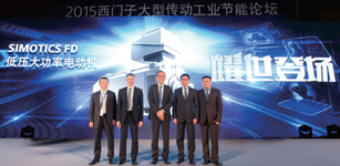 西门子发布最高能效等级电机,助力中国制造业可持续发展