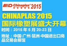 CHINAPLAS 2015国际橡塑展盛大开幕