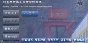 2×1600KN尾水门机安全监控系统与S7-200的通讯协议的设计应用