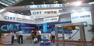 中智物联:机器人及智能装备综合服务商