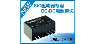 金升阳一款专为SiC Mosfet设计的DC-DC模块电源