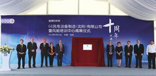 GE风电设备制造(沈阳)有限公司十周年庆典圆满落幕
