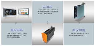 领·精·彩 中国嵌入式系统/工业计算机2015