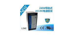金升阳推出240W导轨式AC-DC电源