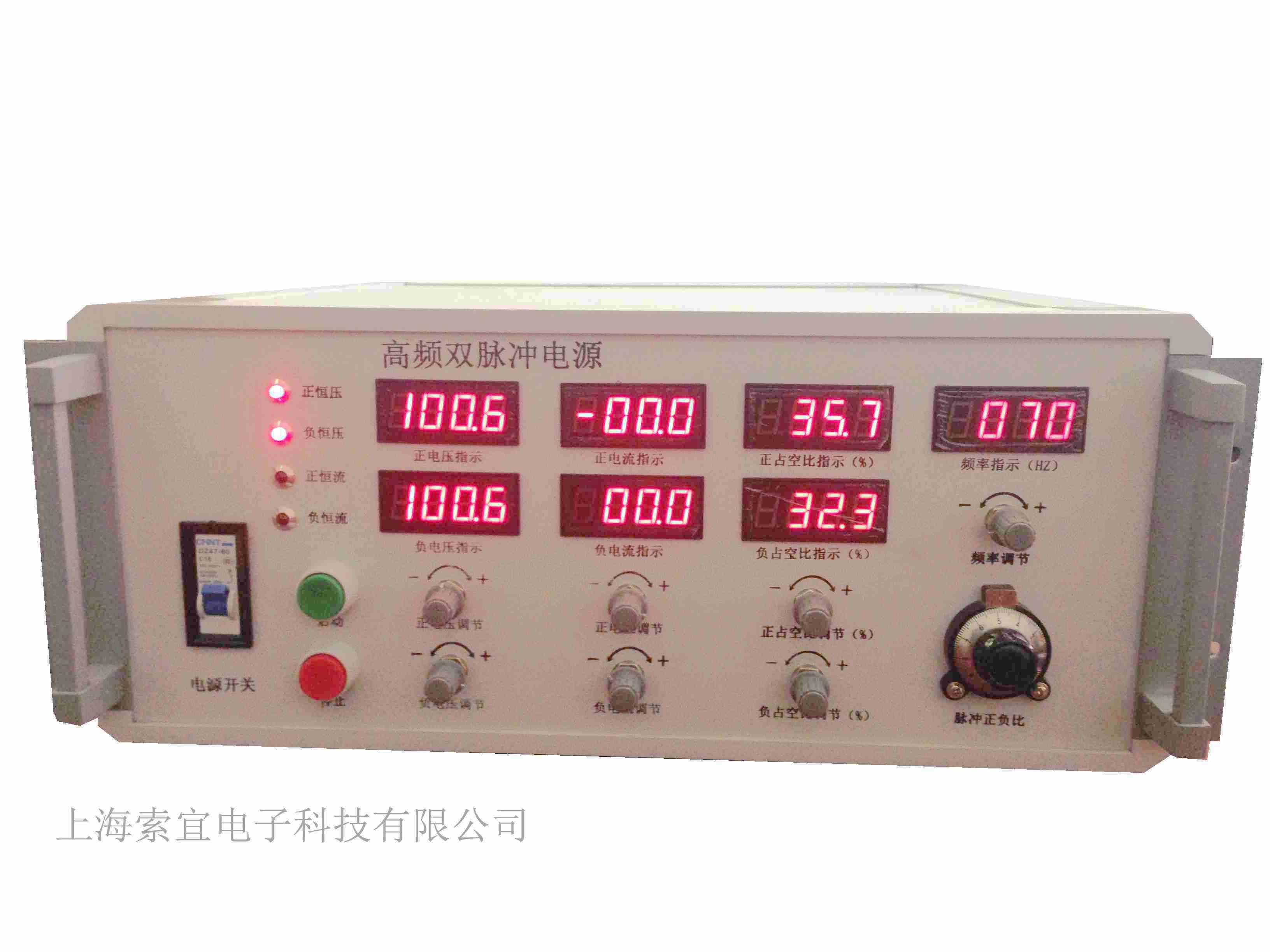 双脉冲电源简介 双脉冲电源有单正脉冲和双正、负脉冲电源,采用独特的调制技术,数字化控制。正向脉冲开启宽度(T+)和负向脉冲开启时间宽度(T-)可分别在全周期内调节。正向电流、电压调节、负向电流、电压均可独立调节。当电流导通时,脉冲(峰值)电流相当于普通直流电流的几倍甚至几十倍,正是这个瞬时高电流密度使金属离子在极高的过电位下还原,从而使沉积层晶粒变细;当电流关断时,阴极区附近放电离子又恢复到初始浓度,浓差极化消除,这利于下一个脉冲同期继续使用高的脉冲(峰值)电流密度,同时关断期内还伴有对沉积层有利的重结晶