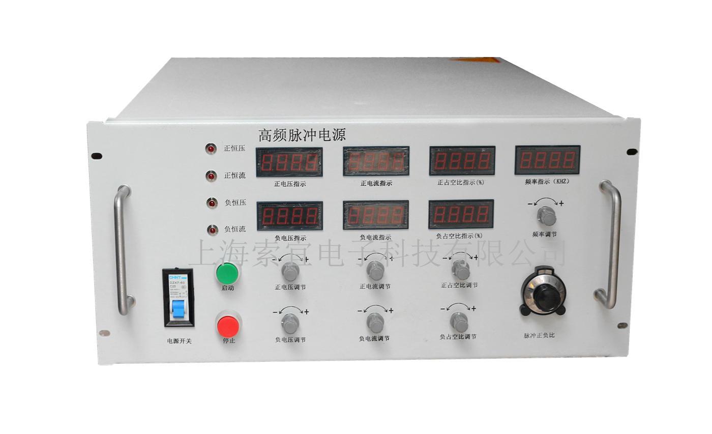 高频脉冲电镀电源