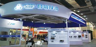 合信技术:麦控星云物联网平台全球首发