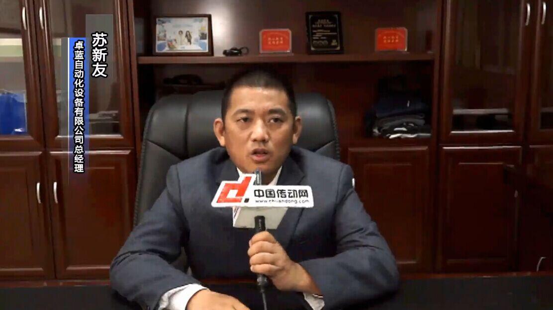 卓蓝自动化斜齿减速机正式推出-访东莞市卓蓝自动化设备有限公司总经理苏新友