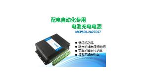 金升阳推出低功耗配网自动化专用充电电源