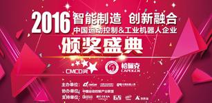 """""""向坚守者致敬""""CMCD 2015中国运动控制企业 颁奖盛典圆满落幕"""