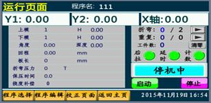 上海会通:Bitpass上动折弯机控制系统