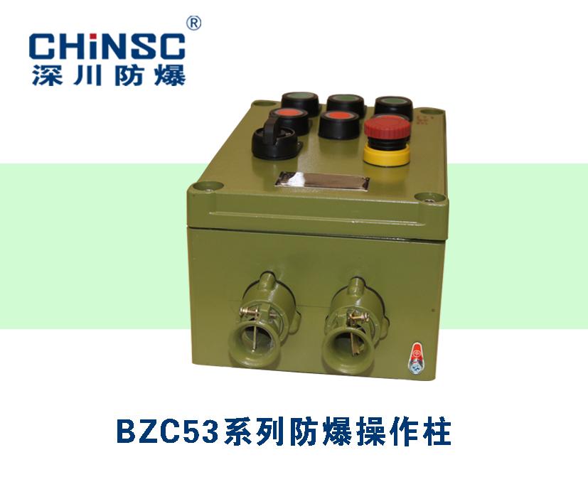 深川 BZC53防爆操作柱