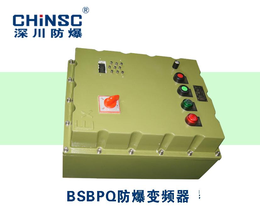 深川防爆 BSBPQ防爆变频器