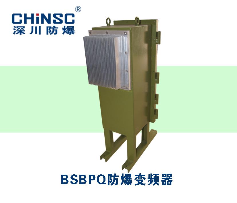 深川 BSBPQ防爆变频器