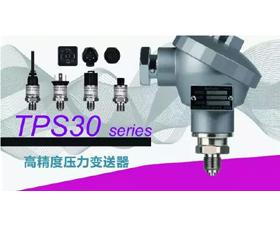 TPS30系列高精度压力变送器