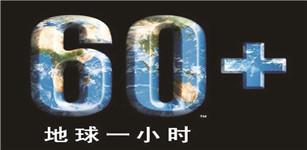 """ABB连续第8年参加""""地球一小时""""活动"""