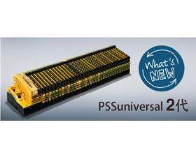 皮尔磁新一代远程I/O系统PSSuniversal 2问世