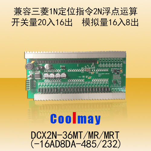顾美PLC DCX2N-36M(-16AD8DA-485/232)