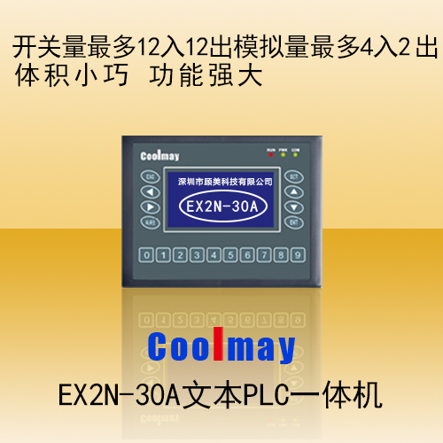 顾美 文本PLC一体机 EX2N-30A