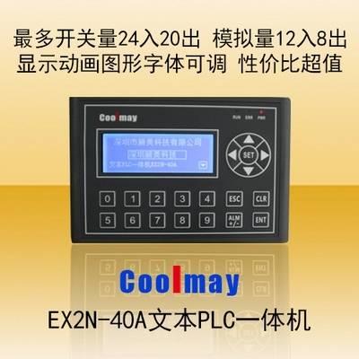 顾美 文本PLC一体机 可编程控制器 EX2N-40A