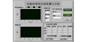 基于虚拟仪器的电能质量在线监测和分析系统研发