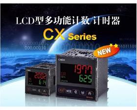 奥托尼克斯LCD型多功能计数/计时器CX系列