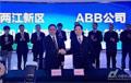 ABB机器人应用中心落户重庆