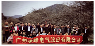 不忘初心  继续前行——2017年广州珠峰电气股份有限公司年会活动