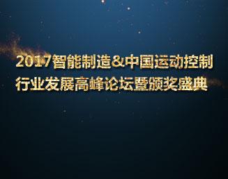 2017智能制造&中国运动控制行业发展高峰论坛暨颁奖盛典