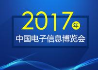 2017中国电子信息博览会