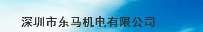 深圳市东马机电有限公司