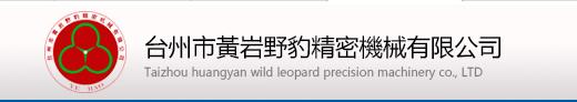 台州市黃岩野豹精密機械有限公司