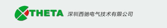 深圳西驰电气技术有限公司