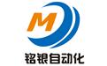 上海铭银自动化科技有限公司