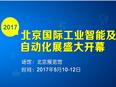 北京国际工业威尼斯人线上娱乐官网及自动化展
