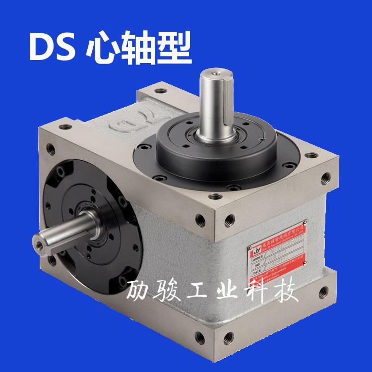 凸轮分割器原装进口台湾兆奕心轴型DS45系列上海劢骏促销供