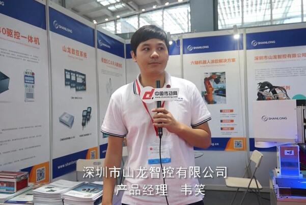 2017华南自动化展之山龙智控