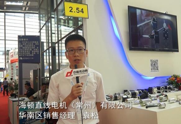 2017华南自动化展之海顿直线电机