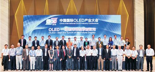 2017中国OLED产业大会即将举办