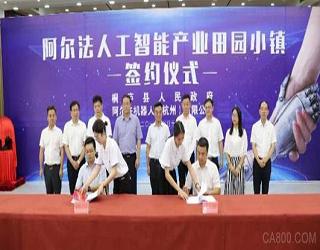 桐庐县政府启动阿尔法人工智能产业田园小镇项目