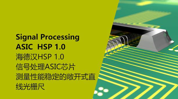 海德汉HSP1.0敞开光栅尺