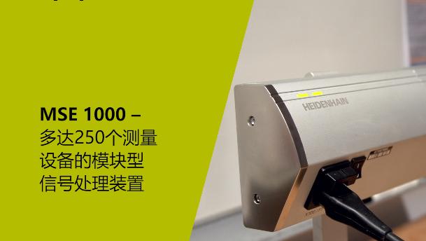 海德汉 MSE 1000信号处理装置