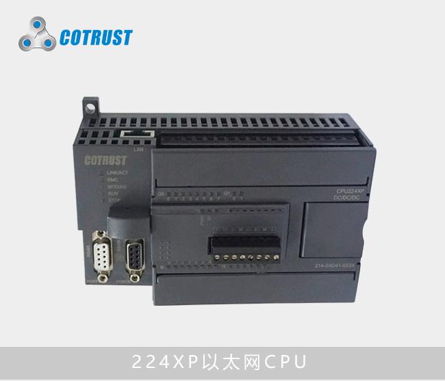 合信集成以太网口的224XP(程序兼容S7-200)