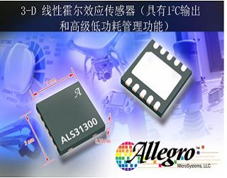 Allegro MicroSystems LLC发布全新三轴线性霍尔效应传感器IC