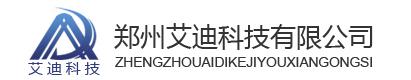 郑州艾迪电子科技有限公司