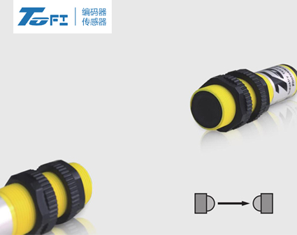 托菲 PE18系列对射光电传感器 适用于洗车机行业